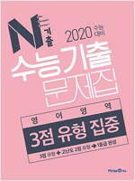N기출 수능기출 문제집 영어영역 3점 유형 집중 (2019년)