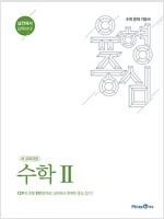 유형중심 수학 2 (2019년)