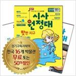 월간잡지 시사원정대 1년 정기구독