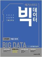 메가스터디 빅데이터 수능기출문제집 수학영역 확률과 통계 (2019년)