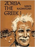 그리스인 조르바 1 (미니북)
