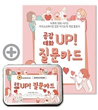 공감 대화 UP 질문카드