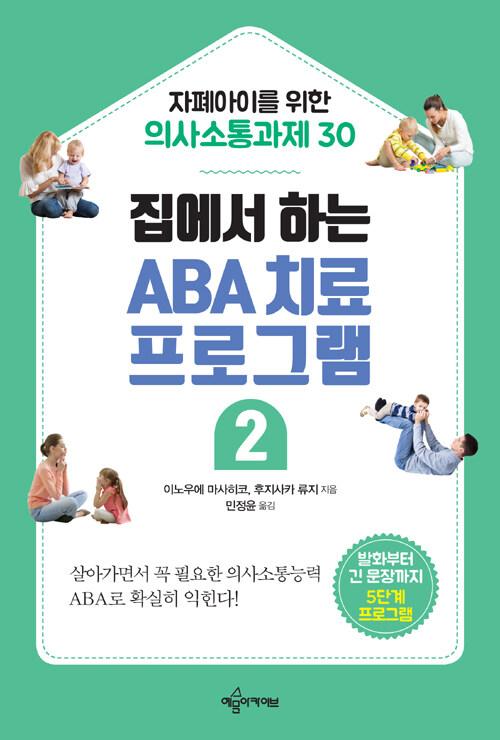 (집에서 하는) ABA 치료 프로그램. 2, 자폐아이를 위한 의사소통과제 30