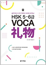 HSK 5~6급 VOCA 礼物(리우)