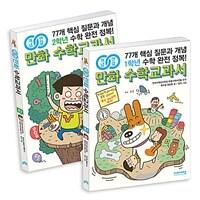 개념연결 만화 수학교과서 초등 저학년 세트 - 전2권