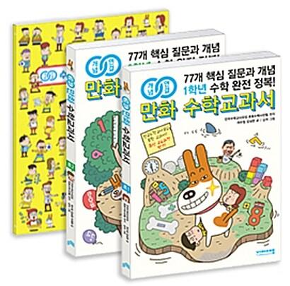 개념연결 만화 수학교과서 초등 저학년 세트