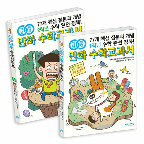 개념연결 만화 수학교과서 초등 저학년 세트 (전2권 + 노트)