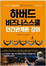 하버드 비즈니스스쿨 인간관계론 강의