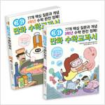 개념연결 만화 수학교과서 초등 중학년 세트 - 전2권