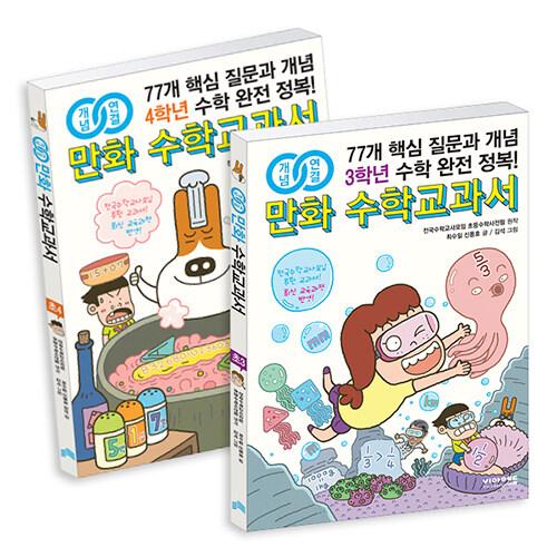 개념연결 만화 수학교과서 초등 중학년 세트 (전2권 + 노트)