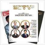 월간잡지 월간중앙 1년 정기구독