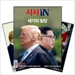 주간잡지 시사IN 1년 정기구독