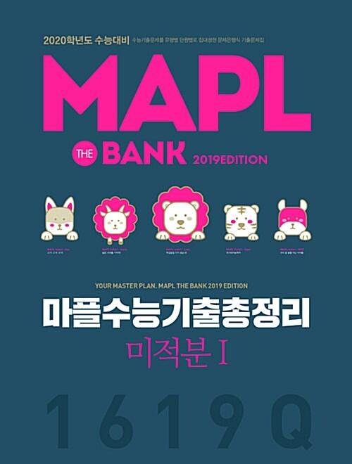 MAPL 마플 수능기출총정리 미적분 1 (2019년)
