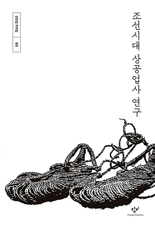 조선시대 상공업사 연구