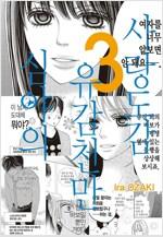[고화질세트] 심야의 유감천만 사랑도감 (총3권/미완결)