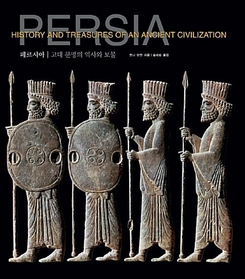 [중고] 페르시아
