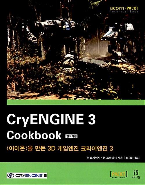 CryENGINE 3 Cookbook 한국어판
