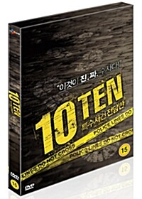 OCN 드라마 : 특수사건전담반 TEN 시즌 1 (4disc)