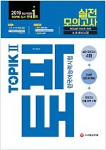 2019 한국어능력시험 TOPIK 2 실전모의고사 - 영역별 공략 비법 무료 강의 제공! 최신 기출 유형 완벽 반영, 휴대하기 간편한 책 속의 책 해설집