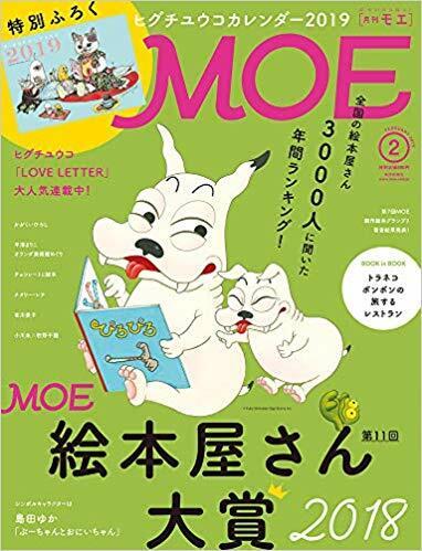 MOE(モエ) 2019年 02月號