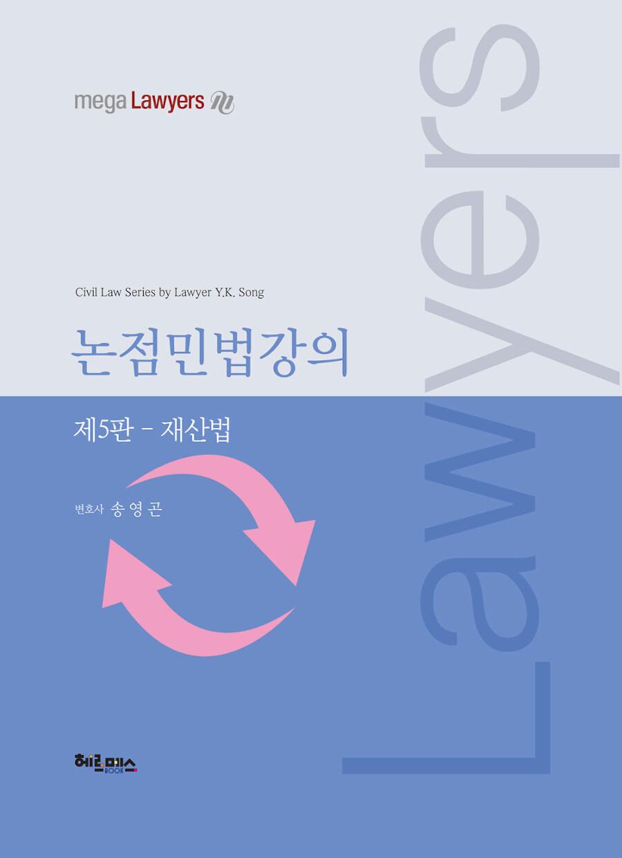 논점민법강의 / 제5판