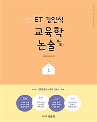 ET 김인식 교육학 논술 톡톡 1
