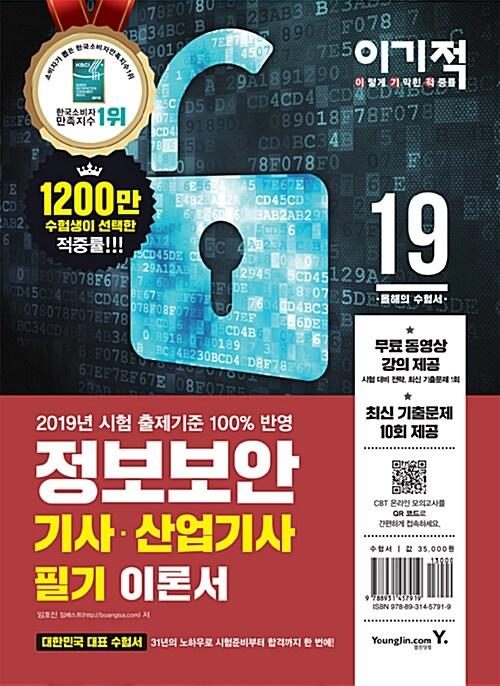 2019 이기적 정보보안기사(산업기사) 필기 이론서 + 기출문제집