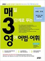 매3영 어법.어휘 : 매일 3단계로 푸는 영어 어법.어휘 (2019년)