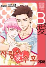 [연재/고화질세트] 사랑愛! 수호(외전포함) (총56화/완결)