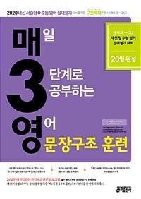 매3영 문장구조 훈련 : 매일 3단계로 공부하는 영어 문장구조 훈련 (2019년)