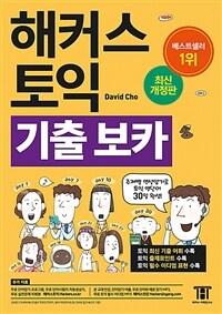 해커스 토익 기출 보카 TOEIC VOCA 단어장