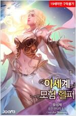 [세트] 이세계 모험 헬퍼 (총7권/완결)