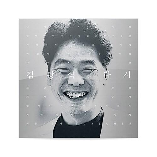 김광석 - 김광석, 다시 [180g LP] [Limited Edition]