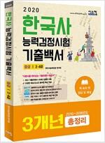 2020 한국사 능력 검정시험 3개년 기출백서 중급(3.4급)