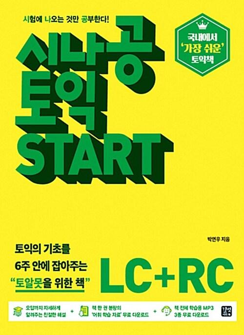 시나공 토익 Start LC + RC
