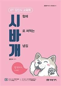 2020 ET 김인식 교육학 시바개