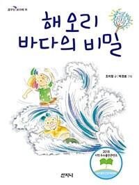 해오리 바다의 비밀