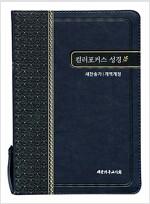 [블루블랙] 개역개정 컬러포커스 성경 새찬송가 - 특중(特中).합본.색인