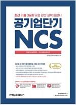 2019 상반기 대비 공기업단기 NCS 직업기초능력 + 직무수행능력평가