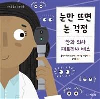 눈만 뜨면 눈 걱정 :안과 의사 패트리샤 배스