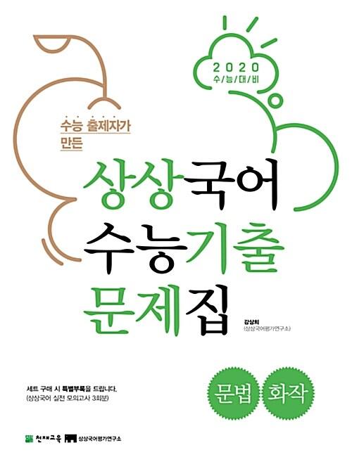 상상국어 수능기출문제집 문법.화작 (2019년)