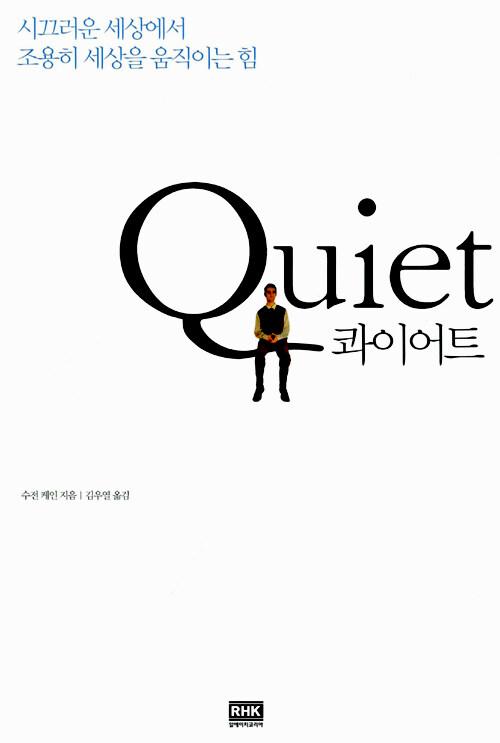 콰이어트 : 시끄러운 세상에서 조용히 세상을 움직이는 힘