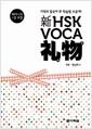 [중고] 新 HSK VOCA 리우 (교재 + MP3 CD 1장)