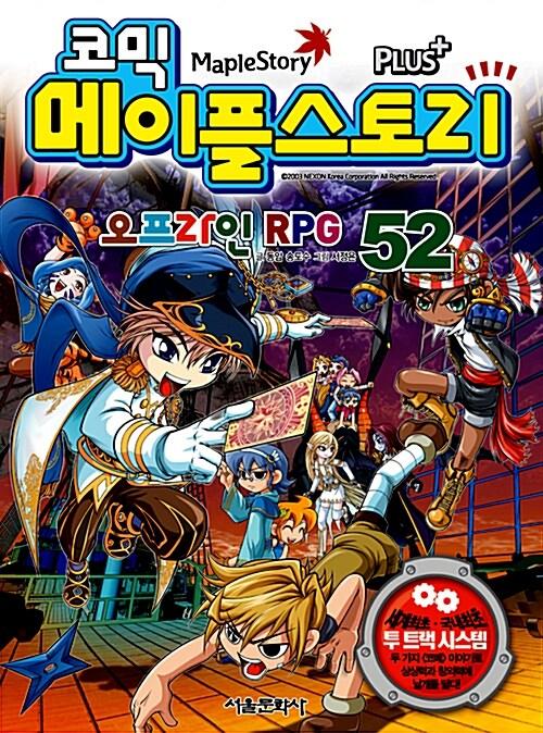 코믹 메이플 스토리 오프라인 RPG 52
