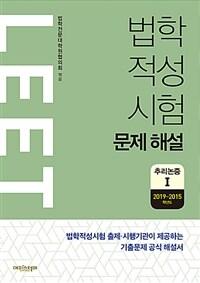 법학적성시험 문제 해설 : LEET 추리논증 1 (2019~2015학년도)