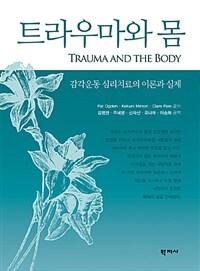 트라우마와 몸 : 감각운동 심리치료의 이론과 실제