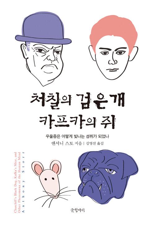 처칠의 검은 개 카프카의 쥐 : 우울증은 어떻게 빛나는 성취가 되었나