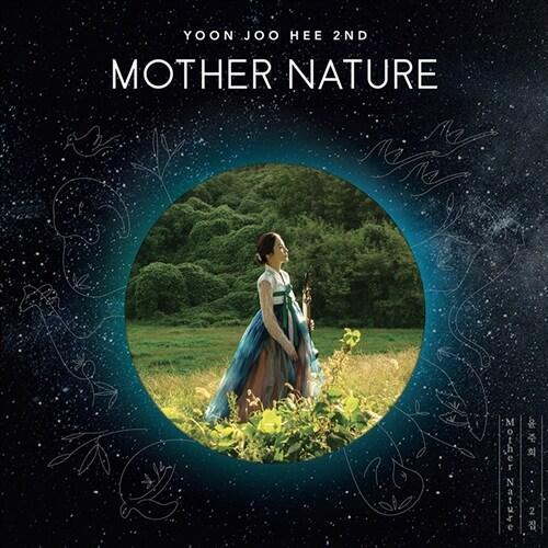 윤주희 - Mother Nature