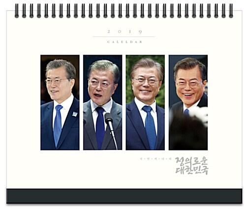 2019 문재인 대통령 탁상 달력
