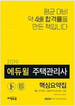 2019 에듀윌 주택관리사 1차 핵심요약집